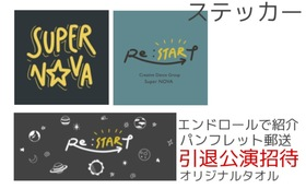 Super☆NOVA大好きコース