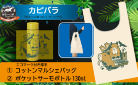 A-1グッズで応援|カピバラグッズ