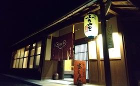 【福井県外の方限定】ゲストハウスよざえもん 一泊(4名様)ご利用券