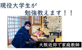 現役大学生が勉強教えます【大阪近郊で家庭教師2時間】