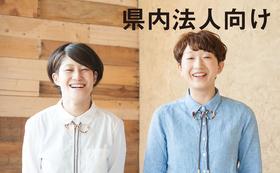【福井県内法人向け】イベント企画・運営サポート