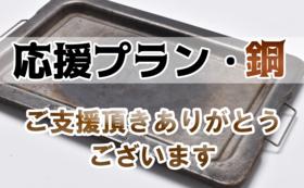 応援プラン【銅】