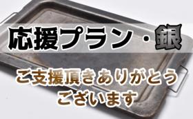 応援プラン【銀】