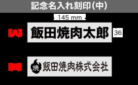 記念名入れ刻印【中】(世界記録挑戦イベント2名様参加権付)
