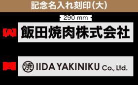 記念名入れ刻印【大】(世界記録挑戦イベント3名様参加権付)