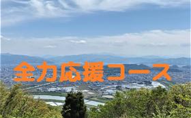 【福井市内外の方向け】全力応援コース|100,000円