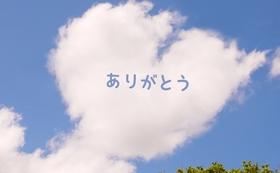 【福井県内外の方向け】全力応援 300,000円コース