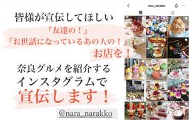 奈良県の飲食店さんへ!!僕達が皆さんのおすすめのお店をインスタで拡散します!!
