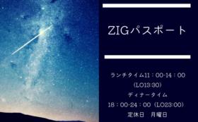 ZIGランチパスポート20枚
