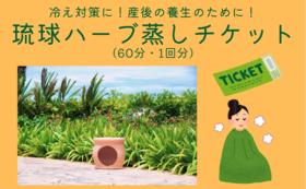 赤土琉球ハーブ蒸しチケット(1回分)