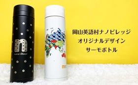 【岡山英語村グッズ】サーモボトル