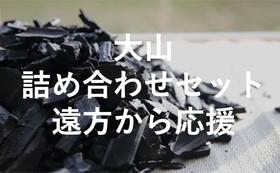 【遠方から応援】大山の詰め合わせセット