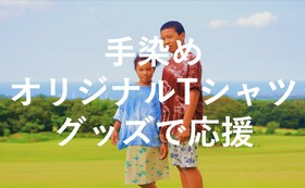 【グッズで応援】手染めオリジナルTシャツ