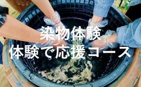 【体験で応援】染め物体験(各会10人)