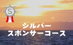 【気持ちで応援】シルバースポンサー