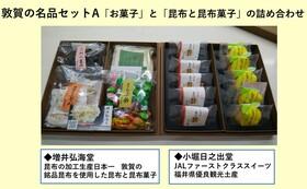 【福井県外の方向け】敦賀の名品セットA 15,000円
