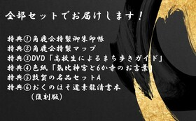【福井県外の方向け】全部セットで! 300,000円
