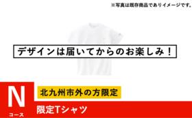 N【北九州市外の方限定】クラウドファンディング限定Tシャツ