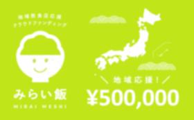 地域応援コース:500,000円