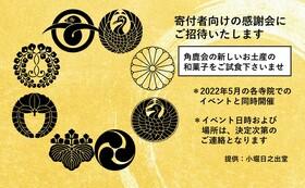 【福井県内外の方向け】寄付者向け感謝会にご招待 10,000円