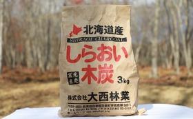 【美味しく焼ける】大西林業の「しらおい木炭3㎏」