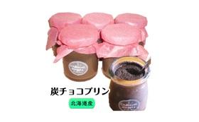 【超濃厚】炭チョコプリン5個セット