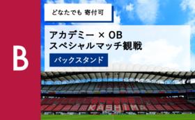B【どなたでも寄付可】アカデミー×OBスペシャルマッチ観戦(バックスタンド)