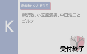 K【鹿嶋市外の方寄付可】柳沢敦、小笠原満男、中田浩二とゴルフ