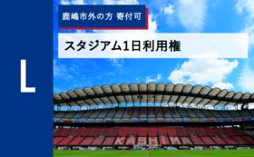 L【鹿嶋市外の方寄付可】スタジアム1日利用権