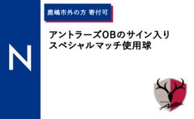N【鹿嶋市外の方寄付可】アントラーズOBのサイン入りスペシャルマッチ使用球