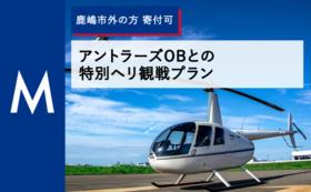 M【鹿嶋市外の方寄付可】アントラーズOBとの特別ヘリ観戦プラン