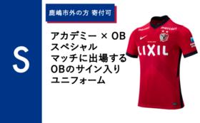 S【鹿嶋市外の方寄付可】アカデミー×OBスペシャルマッチに出場するOBのサイン入りユニフォーム