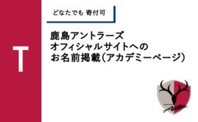 T【どなたでも寄付可】鹿島アントラーズオフィシャルサイトへのお名前掲載(アカデミーページ)