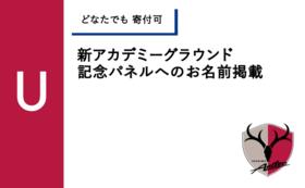 U【どなたでも寄付可】新アカデミーグラウンド記念パネルへのお名前掲載
