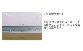 写真集ALIVE、3年お便りセット