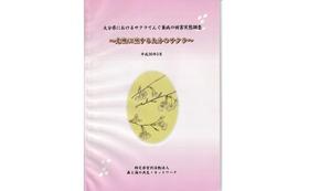 感謝の5000円リターン