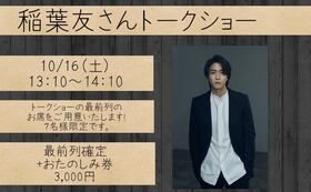 【最前列確保!】稲葉友さんトークショー最前列チケット※7名様限定