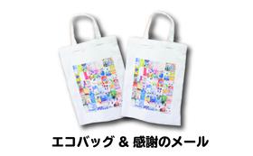 5万円|リターンご不要の方向け