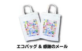 10万円|リターンご不要の方向け