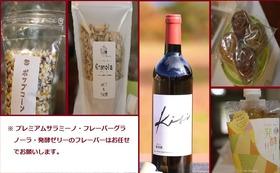 【吉備中央おいしいもの詰合せB】 赤ワイン・ポップコーン・プレミアムサラミ-ノローズ・フレーバーグラノーラ・発酵ゼリー