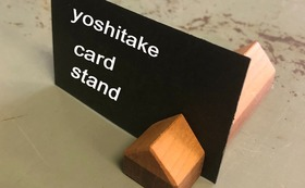 【作家名:吉竹宏泰】お家のカード立て