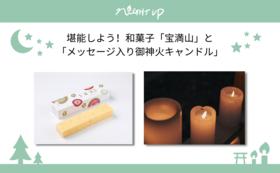 【宝満山味わいコース】和菓子「宝満山」+御神火キャンドル(当日使用したキャンドル)+ポストカード