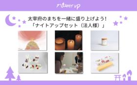 【スペシャル応援コース(法人様向け)】