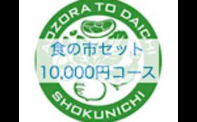 食の市セット(10,000円)
