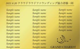 【9/3追加】「グランシャリオ車内芳名板」掲載コース|30,000円
