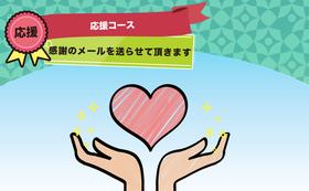 応援コース 100,000円
