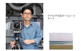 小川淳が大判カメラ4x5サイズフィルムであなたのポートレートを撮影&プリント制作して特注高級木製フレームに額装してお届け
