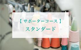 【サポーターコース】スタンダード