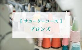 【サポーターコース】ブロンズ