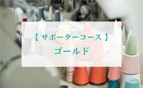 【サポーターコース】ゴールド